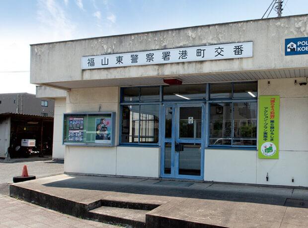 福山東警察署港町交番