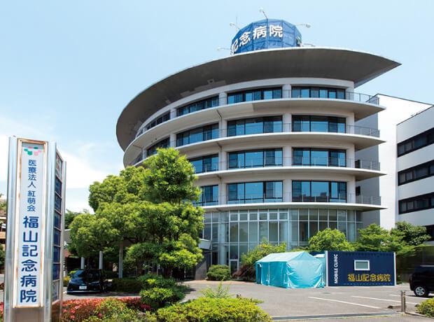福山記念病院