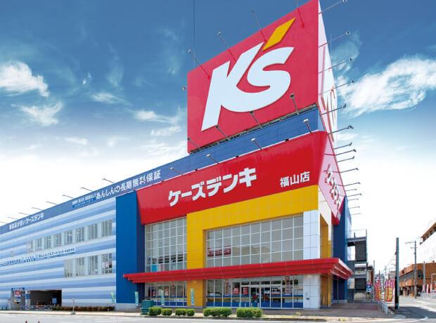 ケーズデンキ福山店