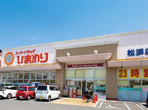 スーパードラッグひまわり松浜店