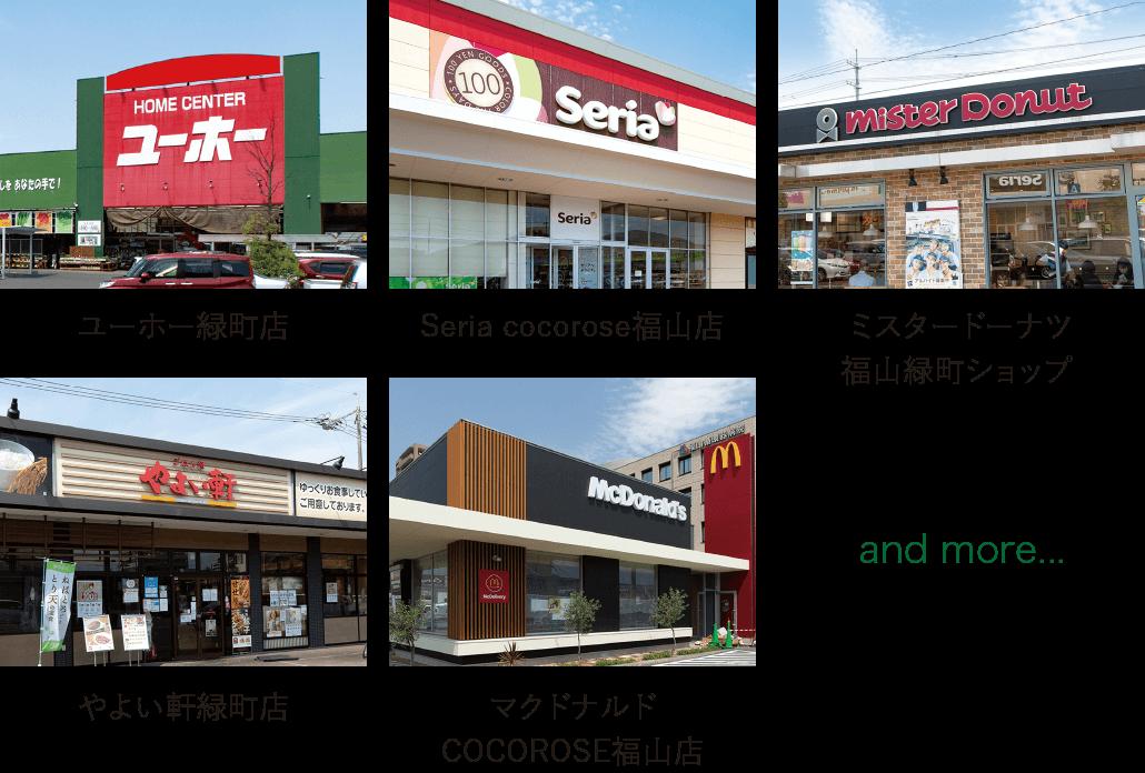 ユーホー緑町店 Seria cocorose福山店 ミスタードーナツ福山緑町ショップ やよい軒緑町店 マクドナルドCOCOROSE福山店