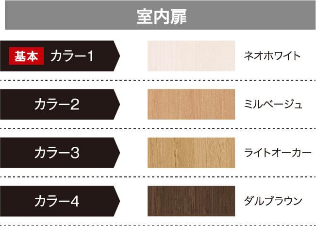 室内扉 カラー1 ネオホワイト カラー2 ミルベージュ カラー3 ライトオーカー カラー4 ダルブラウン